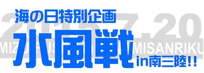 海の日特別企画 水風戦 南三陸大会!