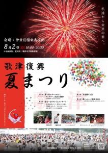 歌津夏まつりポスター2015R-724x1024