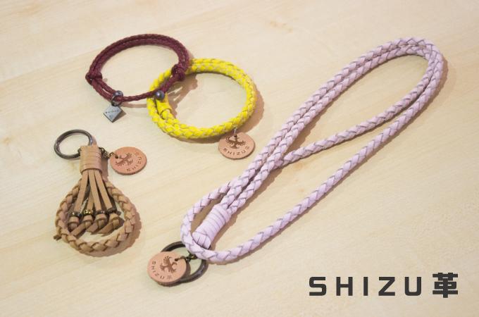 「SHIZU革」