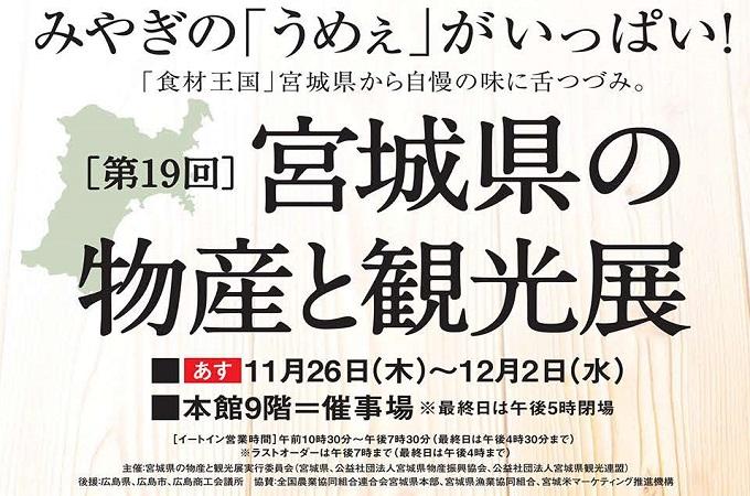 宮城県の物産と観光展(広島にて開催)