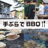 【神割崎キャンプ場】『手ぶらでBBQ』