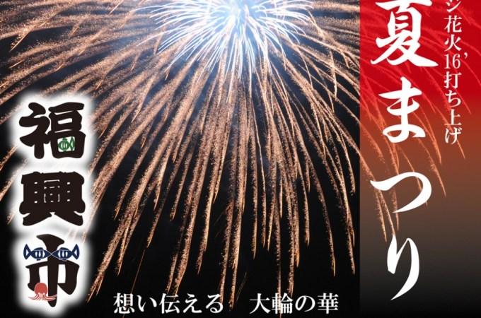 7月30日開催 「志津川湾夏まつり福興市」