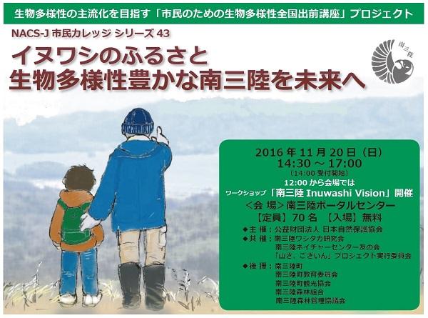 11/20(日) 自然保護セミナー『...
