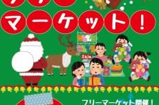 12月17日(土)開催 みなみなフリーマーケット!