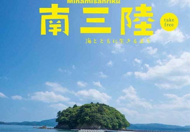 情報誌「南三陸vol.21」の発行について