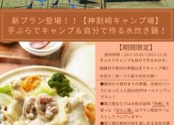 【神割崎キャンプ場】手ぶらでキャンプ&自分で作る水炊き鍋!