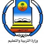 """"""" الجريسي"""" يعتمد أسماء المعلمين المرشحين للعمل بالمدارس الليلية بالمهد"""