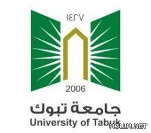 جامعة تبوك تلزم موظفيها باستخدام البصمة الالكترونبة