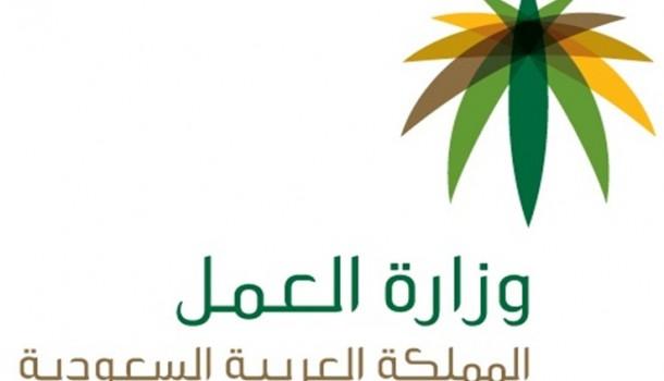 شعار-وزارة-العمل-610x3501
