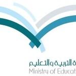 وزارة التربية