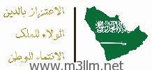 شعار لليوم الوطني