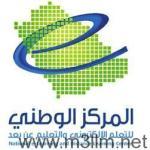 المركز الوطني للتعلم الإلكتروني