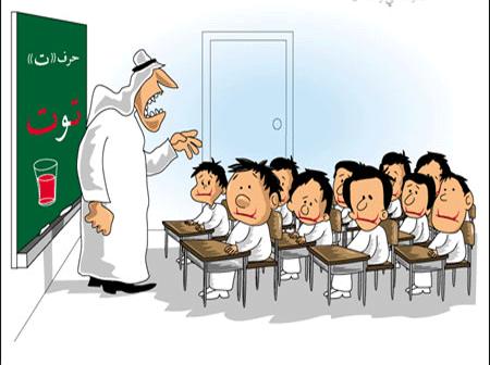 طرائق التدريس العامة والخاصة