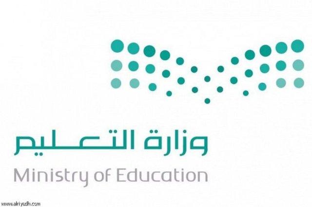 شعار-الوزارة-الجديد
