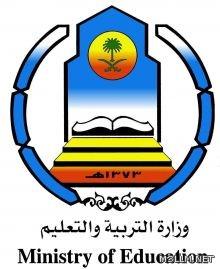 مكتبة أرامكو المتنقلة تزور 38 مدرسة في حائل