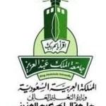 تعليق الدراسة بجامعة الملك عبدالعزيز