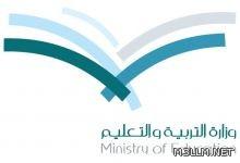 6 مدارس في الطائف  لقبول الطلاب والطالبات المعاقين