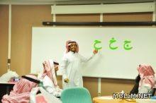 البرنامج التدريبي الوسائل التعليمية وأثرها بالتعليم بمركز التدريب التربوي بالظهران