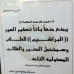 """الشرقية: """"الهيئة"""" تحذر المكتبات من تصوير """"البراشيم"""" أو تصغيرها للطلاب"""