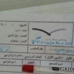 طالب جريئ يسخر من شعار وزارة التربية في ورقة الإجابة