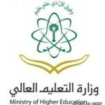 السويل: الجامعة الإلكترونية والمكتبة الرقمية تسهمان في تطوير التعليم عن بعد