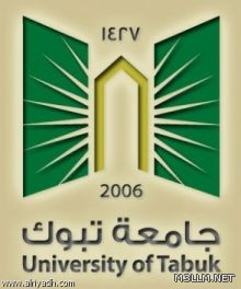 جامعة تبوك تحدد الخامس  من شعبان القادم  آخر موعد للقبول الالكتروني للعام الجامعي  1433/ 1434 هـ