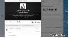 ولي العهد يفتح حسابا في تويتر بإسم @HRHPSalman.. وتغريدة واحدة في يومين