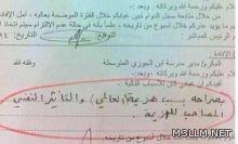 """معلم يبرر غيابه عن الدوام بحزنه الشديد على هزيمة """"العالمي""""!!"""