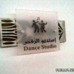 """""""استديو الرقص"""" بجامعة نورة"""