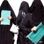 خريجات معاهد المعلمات في السعودية إلى متى؟!!