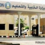 تعليم مكة يعتمد حركة تنقلات مديري ووكلاء مدارس مكة