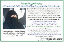 ترشيح السعودية رباب المعبي لوسام التميز لأكثر الشخصيات تأثير