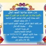 الحفل الختامي لمدارس القمم ... مساء الغد