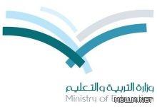 مناهج جديدة متطورة لمدارس « رياض الأطفال» في السعودية
