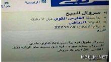 """شاب يعرض """"سروال البراشيم"""" على موقع حراج الإلكتروني"""