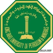 اليوم .. بدء الالتحاق بجامعة الملك فهد للبترول والمعادن