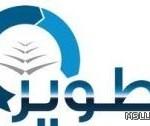 """""""تطوير"""" يُدشن مشروع تطوير الكاراتيه بمدارس التعليم العام مطلع العام الدراسي الجديد"""
