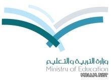 تعليم الرياض : طباعة شهادات التدريب للمدارس إلكترونياً