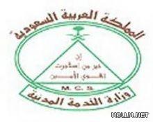 وزارة الخدمة المدنية تعلن اليوم أسماء حاملي الدبلومات الصحية المستفيدين من قرار معالجة الأوضاع