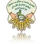جائزة الشيخ محمد بن صالح تعمم خطابات الترشيح لإدارات التعليم