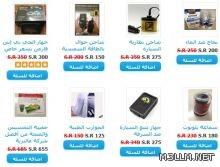بالتعاون مع صحيفة التعليم متجر الخليج نت يقدم تخفيضات للمعلمات والمعلمين