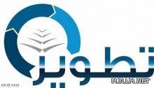 السعودية تستقطب فريقا من جامعة كولومبيا الأمريكية لتدريب معلمي اللغة الإنجليزية