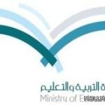وزارة التربية تنفذ البرنامج الأول للقيادات التربوية