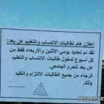 منع طالبات الانتساب والتعليم عن بعد بجامعة الملك عبالعزيز من الدخول عدا الاثنين والأربعاء
