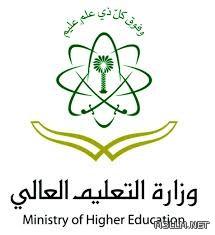 «التعليم العالي» يُحضّر ل «سعودة» وظائف الجامعات والكليات الأهلية