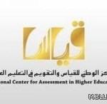 قياس يصدر 205 ألاف بطاقة ذكية للطالبات في مدن ومناطق المملكة