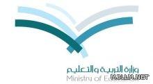 """منح مجالس """"إدارات التعليم"""" صلاحية الموافقة على الميزانية التشغيلية"""