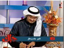 """خالد بن طلال: تعليمنا فاشل داعياً من أسماهم بـ """"الدعاة المتوجسين""""، بالتمهل وإعطاء الفيصل فرصة ليعمل"""