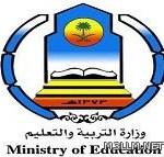 إقرار عقد موحد للمعلمين والمعلمات في المدارس الأهلية