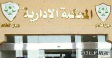 النطق بالحكم في قضية فساد «تعليم القريات».. منتصف الشهر المقبل